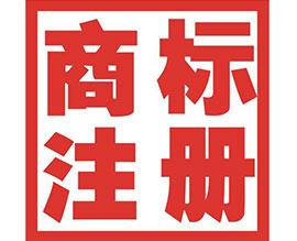 铜陵商标注册公司介绍
