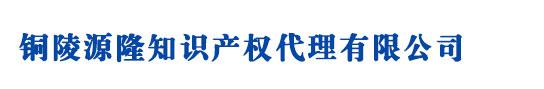 铜陵商标注册_代理_申请